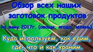 Обзор всех наших заготовок, которые мы делали на зиму 2017-2018г. (04.18г.) Семья Бровченко.