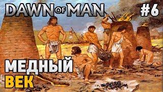 Dawn of Man #6 Медный век