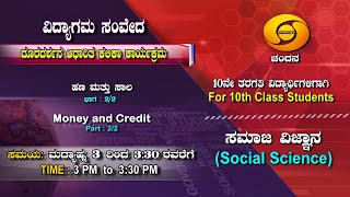 10th Class   Social Science   Day-75   3PM to 3.30PM   27-11-2020   DD Chandana