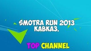 Smotra Run 2013 | Кавказ.