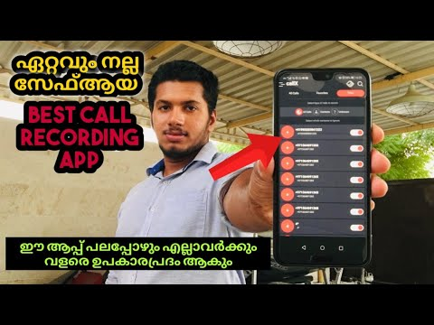 BEST CALL RECORDER|2019|PERFECTLY INCOMING AND OUTGOING AUTO CALL RECORDER IN MALAYALAM