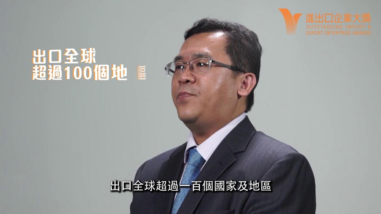 1 CIEA 2019 阜豐集團 - YouTube