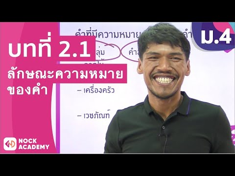 วิชาภาษาไทย ชั้น ม.4 เรื่อง ลักษณะความหมายของคำ