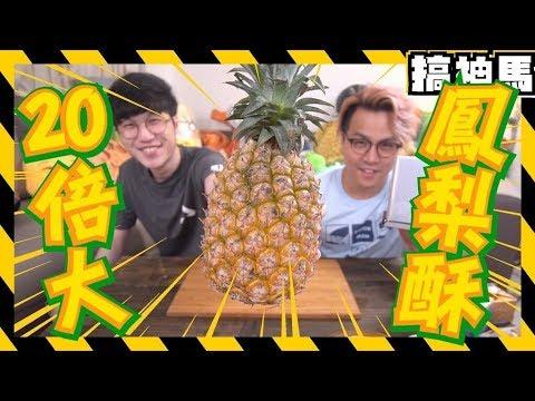 【整顆鳳梨】20倍巨大的鳳梨酥!