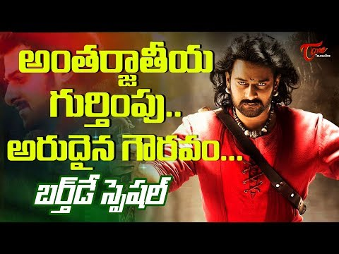 Young Rebel Star Prabhas Birthday Special   Unknown Facts Of Prabhas   TeluguOne