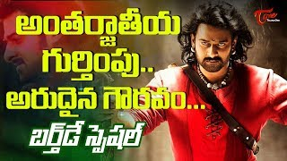 Young Rebel Star Prabhas Birthday Special | Unknown Facts Of Prabhas | TeluguOne