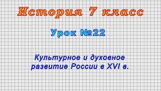 История 7 класс (Урок№22 - Культурное и духовное развитие России в XVI в.)
