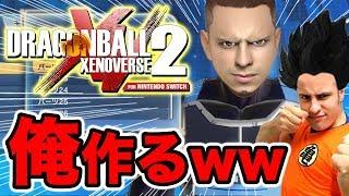 【ゼノバース2】最強のオリジナルキャラクターを作成!ドラゴンボールはここまで来た!!【ドラゴンボール】