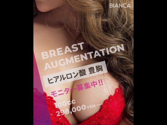 ヒアルロン酸豊胸モニター募集【BIANCA CLINIC】