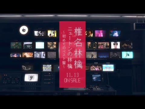 椎名林檎『ニュートンの林檎 〜初めてのベスト盤〜』2019年11月13日発売!