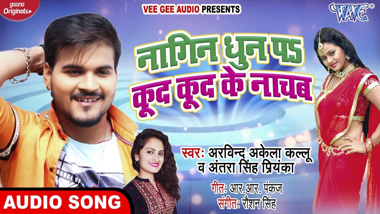 नागिन धुन पs कूद कूद के नाचब | #Antra Singh Priyanka | #Arvind Akela Kallu | Bhojpuri Hit Songs 2020