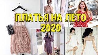 Платья весна лето 2020. Обзор. Кружевное платье. Плиссированное платье. Шифоновое платье.