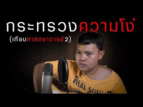 ฟังเพลง - กระทรวงความโง่ กอล์ฟ สุทธิพงษ์ - YouTube