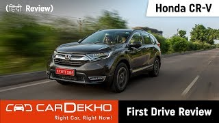 2018 Honda CR-V Diesel & Petrol Review ( In Hindi ) | CarDekho.com