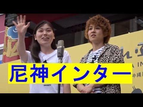 尼神インター 第11回沖縄国際映画祭(島ぜんぶでお~きな祭)