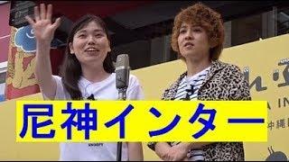 尼神インター 第11回沖縄国際映画祭(島ぜんぶでお~きな祭) thumbnail