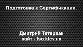 видео Сертификация ISO 22000