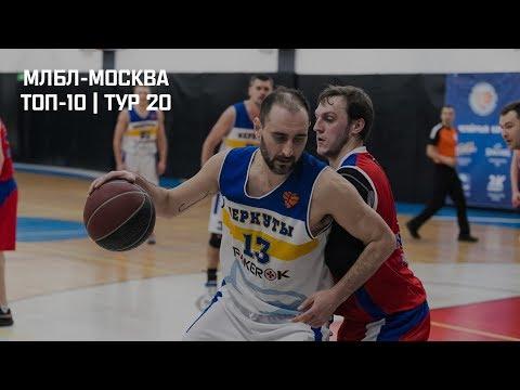 МЛБЛ-Москва. Топ-10 | Тур 20