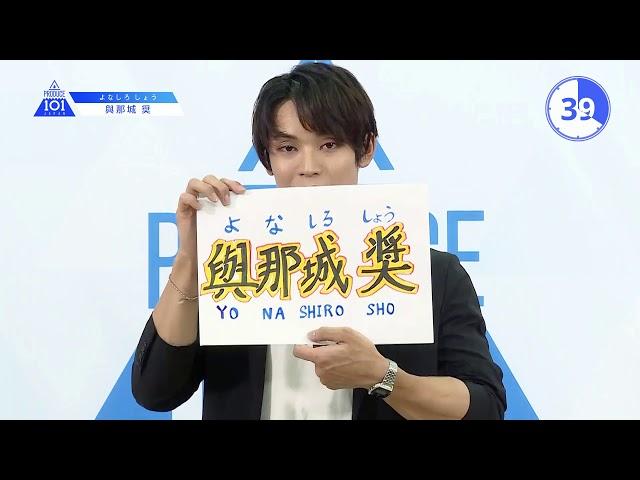 PRODUCE 101 JAPANㅣ沖縄ㅣ【與那城 奨(Yonashiro Sho)】名前だけでも覚えて帰ってください!ㅣ@自己紹介_1分PR