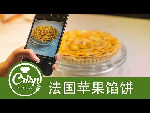 法国苹果馅饼 (French Apple Tart Chinese Recipe)
