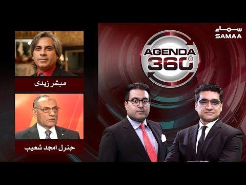 Kia Pakistan-India ki Kasheedgi mein Kami Aarzi hai? | Agenda 360 | Mar 23, 2019