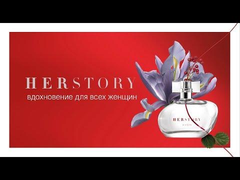Видео. HerStory - аромат вдохновения для всех женщин!