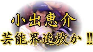 【関連動画】 【画像流出】 小出恵介(33)と問題のJK(17)をご覧ください...