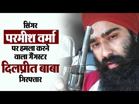 Parmish Verma पर हमला करने वाला Gangster Dilpreet Baba गिरफ्तार