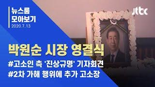 [뉴스룸 모아보기] 박원순 시장 영결식…고소인 측은 기자회견 / JTBC News
