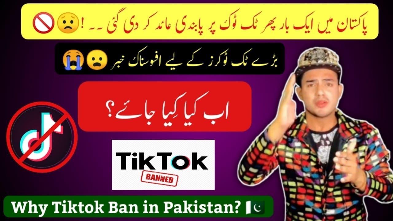 Tiktok Ban in pakistan | tiktok Band q howa By Shonu Badshah