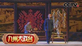 《九州大戏台》 20190701 彝剧《杨善洲》| CCTV戏曲