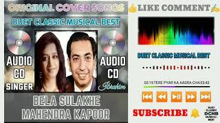 Tere Pyar Ka Aasra Chahta Hoon {Dhool Ka Phool} Bela Sulakhe Mahendra Kapoor