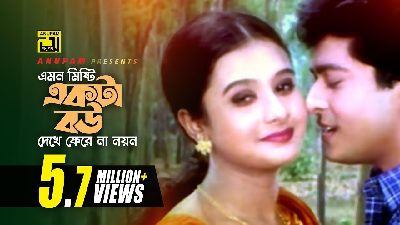 Download Emon Mishti Ekta Bou   এমন মিষ্টি একটা বউ   HD   Purnima & Ferdous   Shontan Jokhn Sottru   Anupam