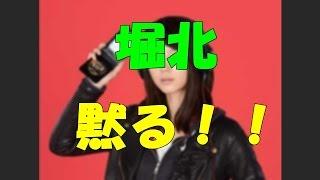 ドラマ「ヒガンバナ~警視庁捜査七課~」 主演の堀北真希さんの性格が悪...