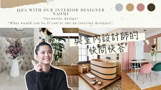 【Q&A大哉問】歡迎大家提問室內設計的問題 | Q&A with Interior Designer - favourite design, dream design?