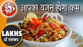 वजन को  कम करें ये चटाकेदार चाट से | मूंग दाल चाट | Weight loss diet | Moong Dal Salad