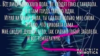 Artik & Asti - Грустный дэнс ( feat. Артем Качер) слова песни, текст песни, караоке