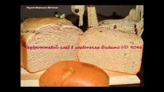 Бездрожжевой хлеб в хлебопечке Philips HD9046