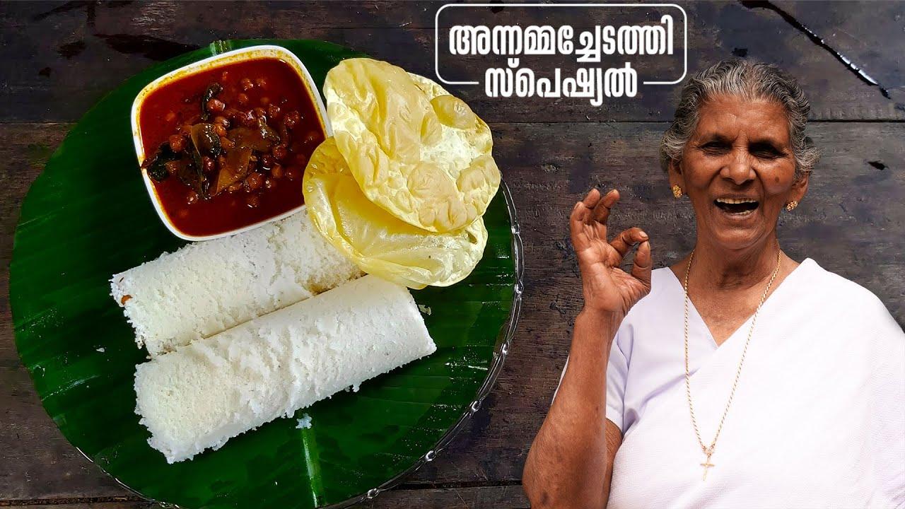 പുട്ടും കടലയും പീച്ചിപ്പുട്ടും😄 | Annamma chedathi special | puttum kadalayum