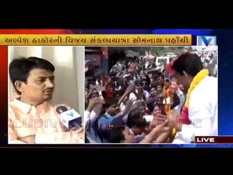 Alpesh Thakor's Vijay Sankalp Yatra Finish In Somnath   Vtv News