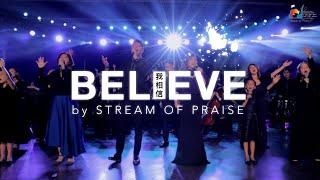 [4.57 MB] I Believe [我相信] 現場敬拜MV - 讚美之泉敬拜讚美專輯(24) I Believe [我相信]