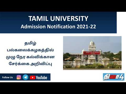 Tamil University Thanjavur   Admission 2021-22   UG, PG, Diploma, Certification courses for Tamil