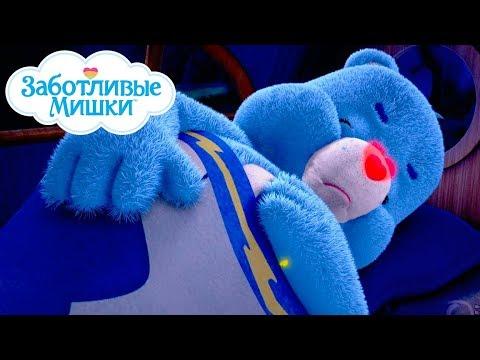 Care Bears In Russian | Заботливые мишки. Страна Добра | Сладких снов, мишки
