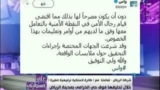 شرطة الرياض تصدر بيانا بشأن طائرة لاسلكية تحلق في سماء الرياض