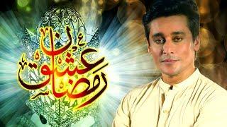 Ishq Ramzan | Shafqat Amanat Ali | OST | Sahir Lodhi | TvOnePK | Full HD Video