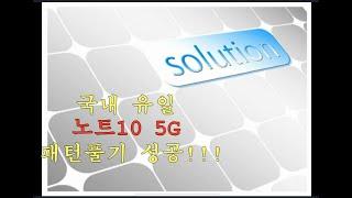 국내 유일 갤럭시 노트10 5G 패턴풀기, 패턴해제 1…