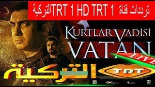 اليكم ترددات قناة TRT 1 HD TRT 1 التركية التي ستعرض فلم وادي الذئاب الوطن