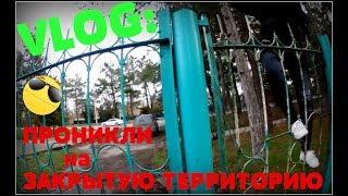 VLOG:Заброшенный детский лагерь.Паранормальные явления😱