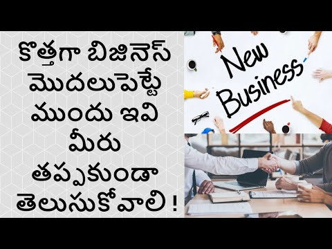 Business Tips in Telugu - Tips to Start the New Business in Telugu | Money Doctor Show Telugu | Tv5