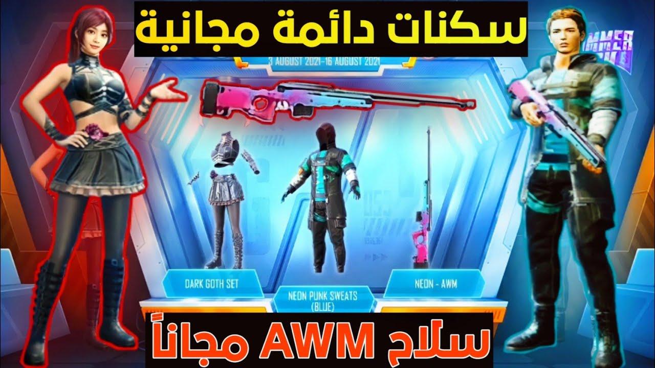 عرض محدود الحق نفسك واحصل على سكن سلاح AWM نادر مجاناً + سكنات البسة مجانية😍